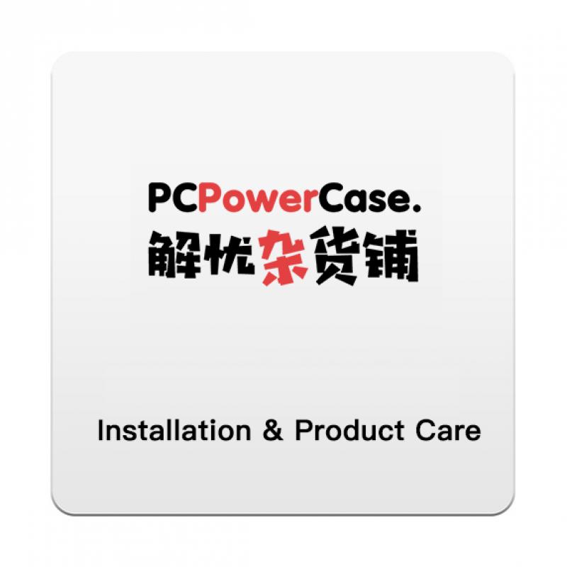 PCPowerCase 无忧售后2年 精简版
