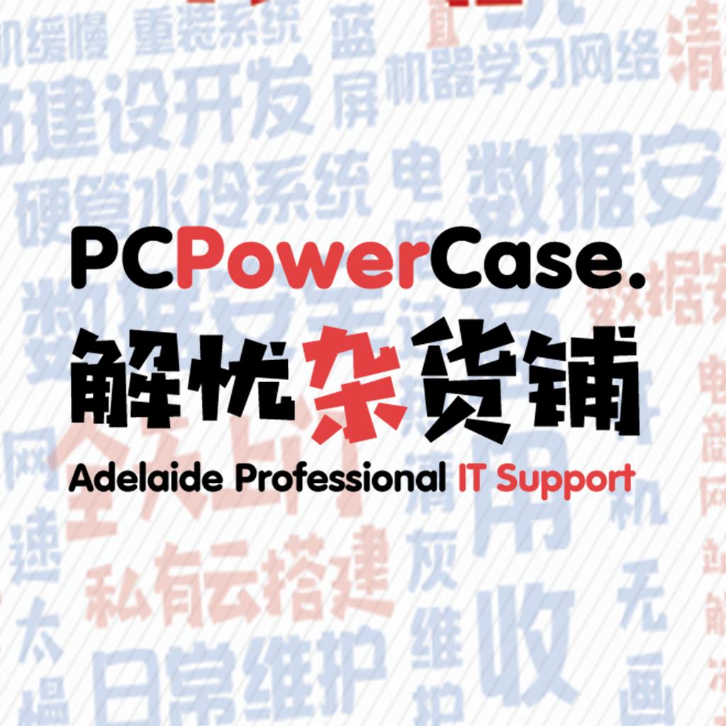 PCPowerCase 澳洲电脑城 解忧杂货铺微信:PCPowerCase