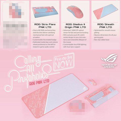 华硕 玩家国度 ROG 粉色 PINK 键鼠套装 (不含耳机) 键盘鼠标套装