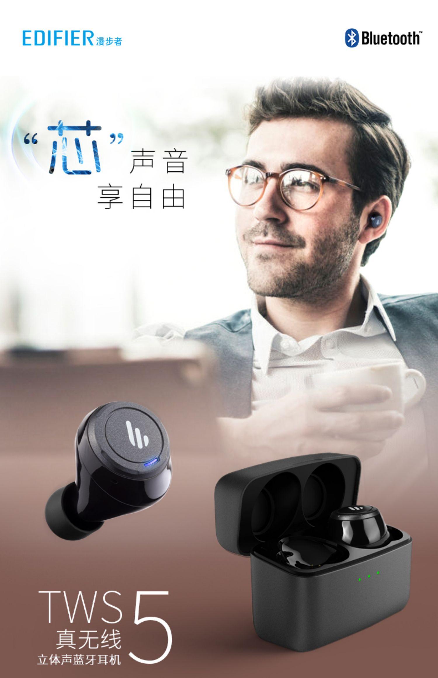 Edifier 漫步者 TWS5 Bluetooth Wireless Earbuds 蓝牙5.0 降噪 防溅 无线耳机