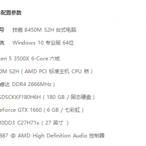 【代卖主机】锐龙3500x gtx1660 8个g内存 180g固态