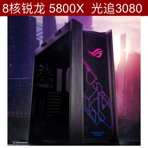 【玩家国度】ROG主机 玩家国度 ROG Champion 锐龙5800x 猛禽3080 1T SSD+2T HDD