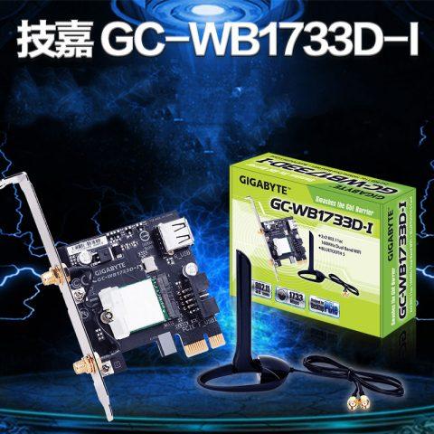 原装技嘉双频5G台式机PCIE千兆无线网卡蓝牙5.0 WIFI
