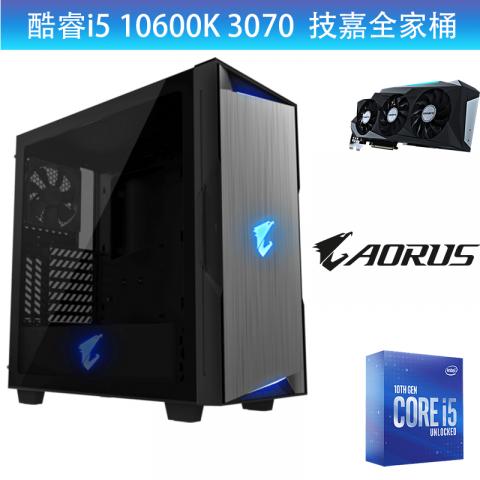 【技嘉全家桶】十代i5处理器 10600K RTX3070 光追独显 3200MHz 16G内存