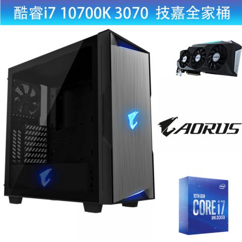 【技嘉全家桶】十代i7处理器 10700K RTX3070 光追独显 3200MHz 16G内存