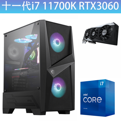 【十一代】i7处理器 11700K RTX3060 光追独显 3200MHz 16G内存