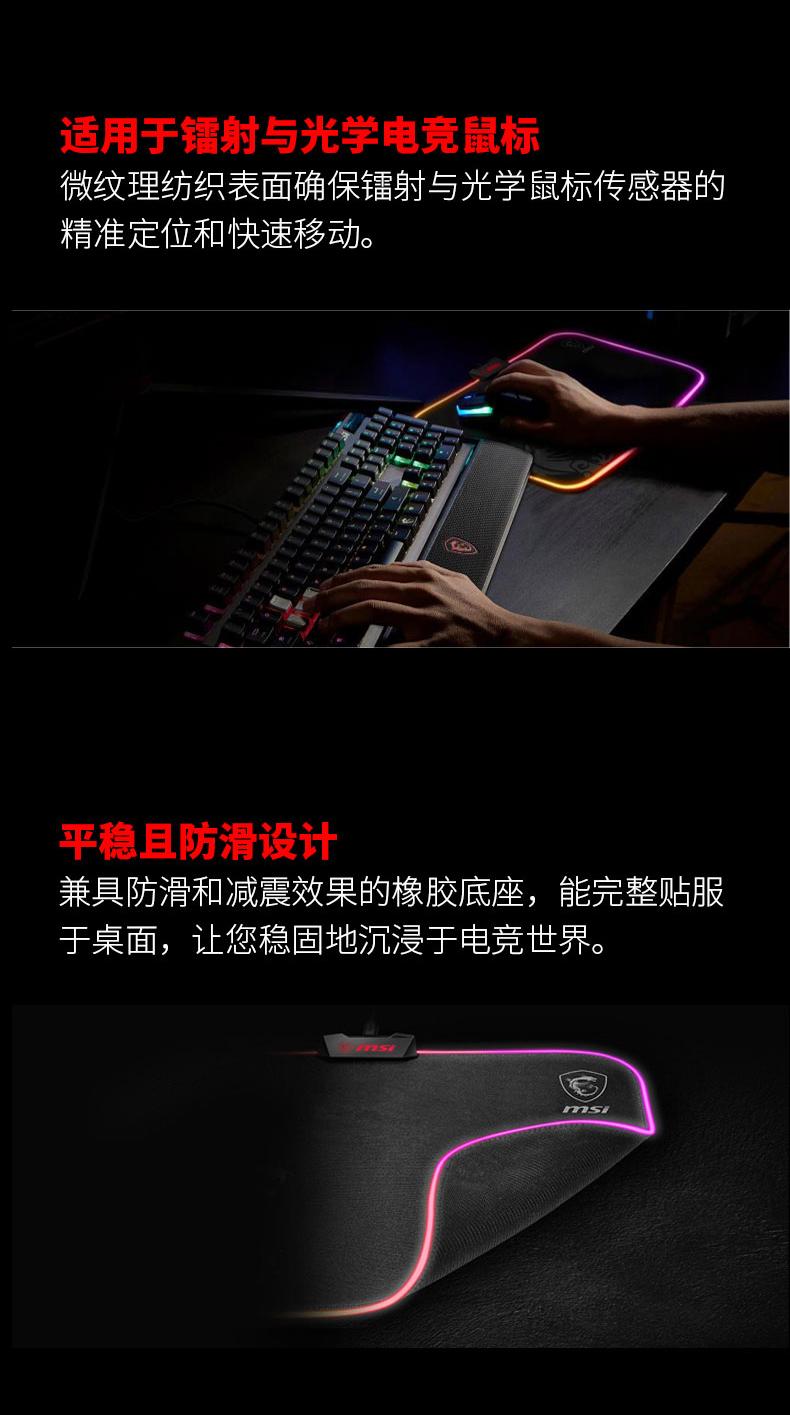 MSI/微星GD60鼠标垫超大手托电竞RGB键盘垫