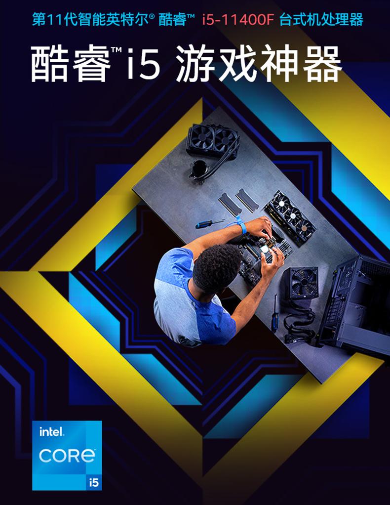 精简之作 i5 11400F RTX 3060 gaming oc 光追独显 3200MHz 16G内存 1TB SSD