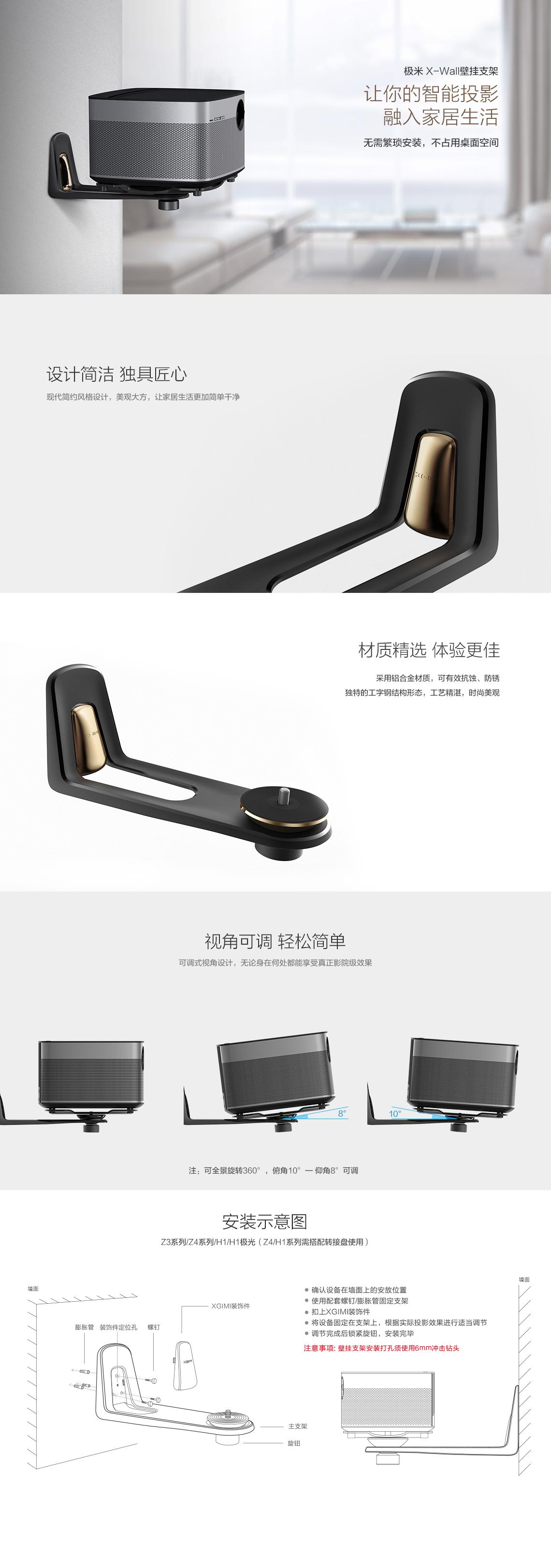 极米 XGIMI X-Wall壁挂支架 视角可调 | 铝合金材质 | 工字钢结构形态 工艺精湛