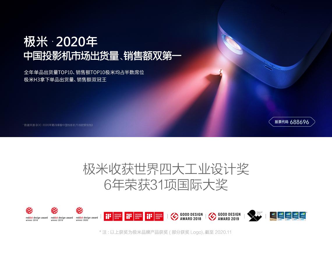 极米 XGIMI 100英寸16:9遥控电动幕布 遥控升降 | 高增益 | 广视角