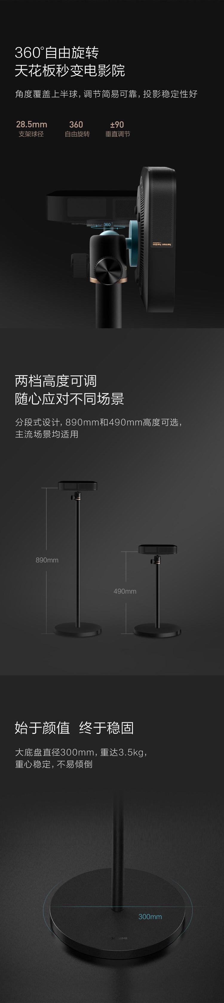 极米 XGIMI 落地支架焕黑版 高度随心调节   水平360°视觉调节   模块化结构   稳固底盘