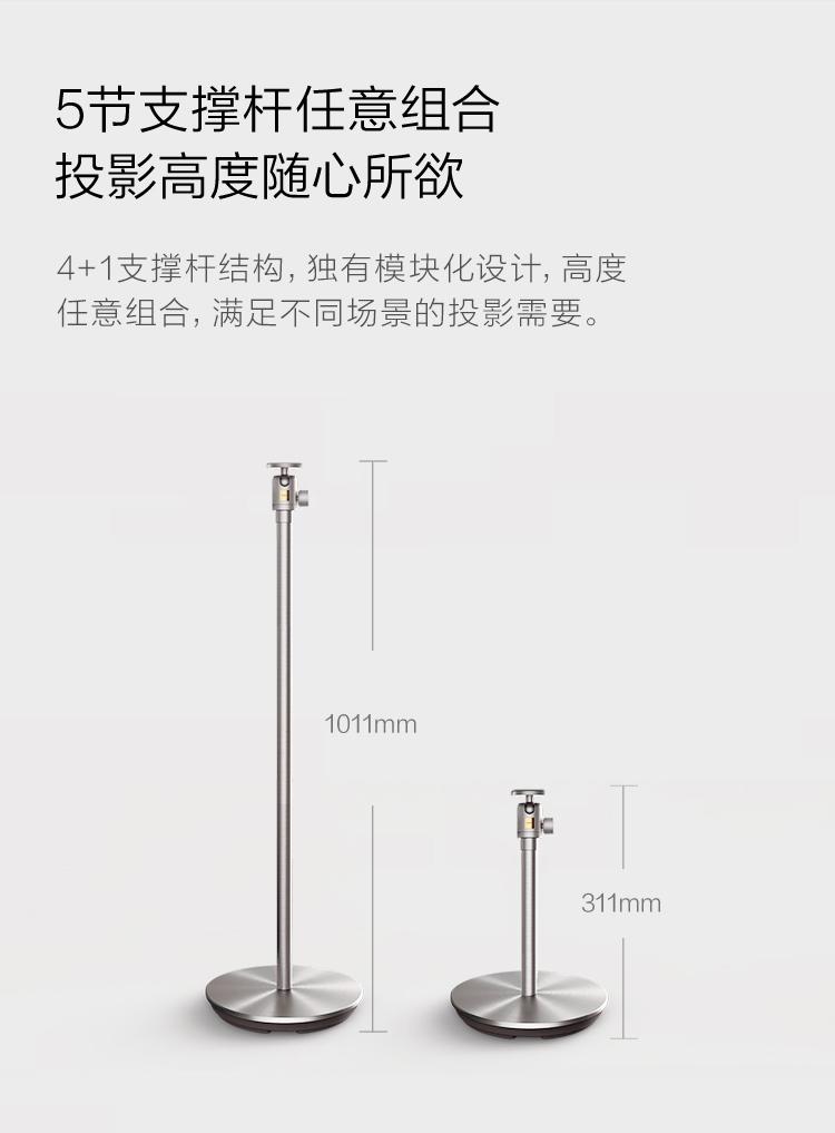 极米 XGIMI X-Floor 落地支架 多角度自由调节 | 4+1节支撑杆 | 巧妙底座设计