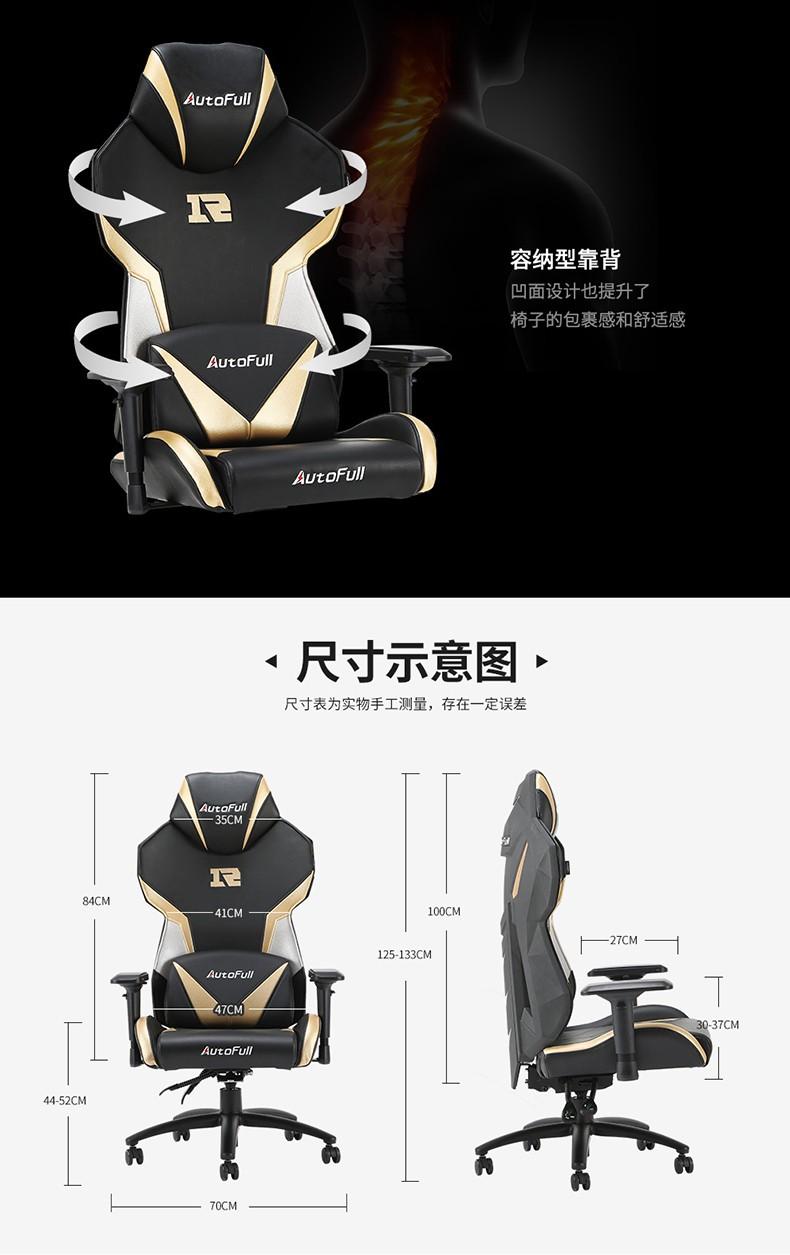 傲风 RNG基地同款 AutoFull 电竞椅 人体工程学椅子 Uzi同款 RNG战队定制款