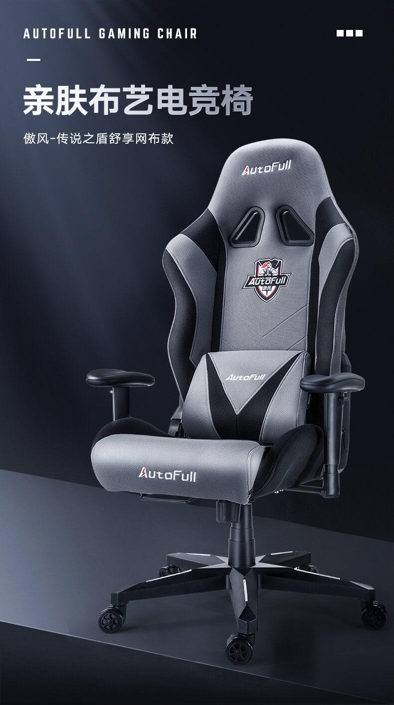 傲风 莱卡网布透气款 AutoFull 电竞椅 电脑椅 办公椅子 人体工程学椅子 爆款