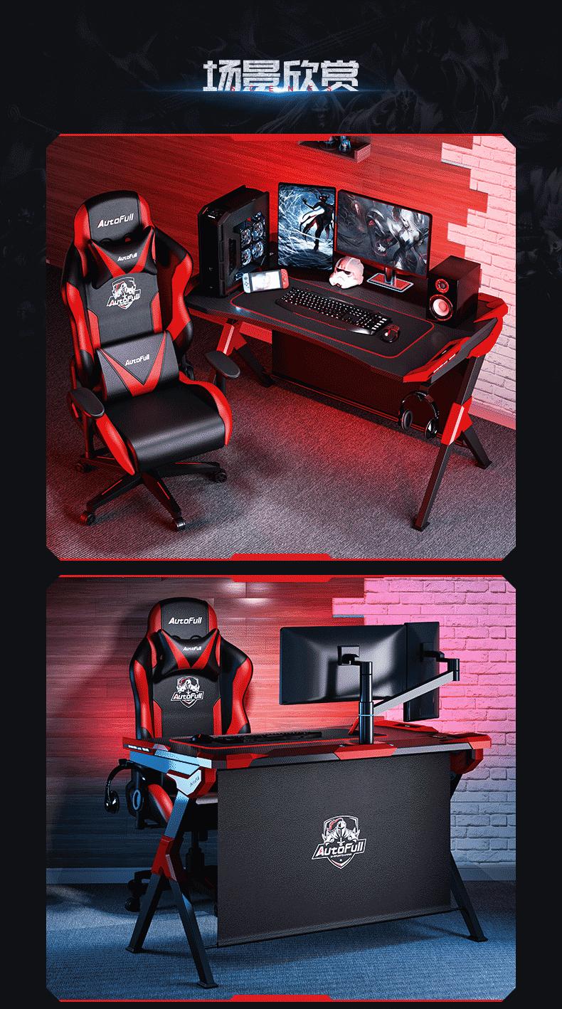 傲风 血影骑士 AutoFull 电竞桌 电脑桌 台式家用办公书桌