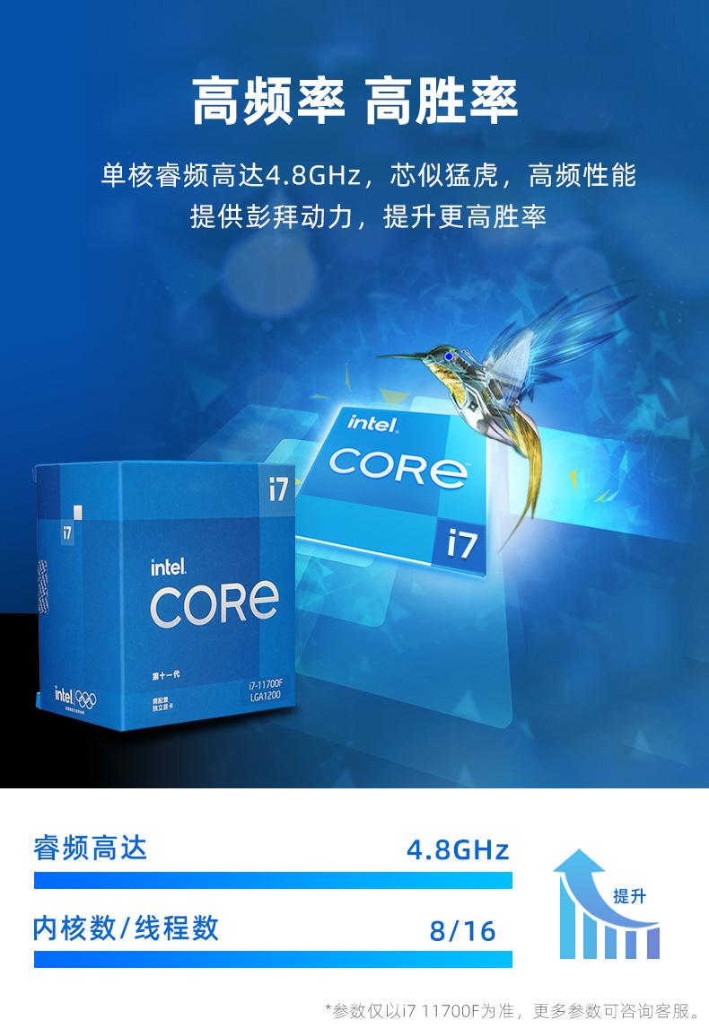 匠心优选 i7-11700k RTX 3060 Ti 16GB内存【240RGB 液冷散热器】