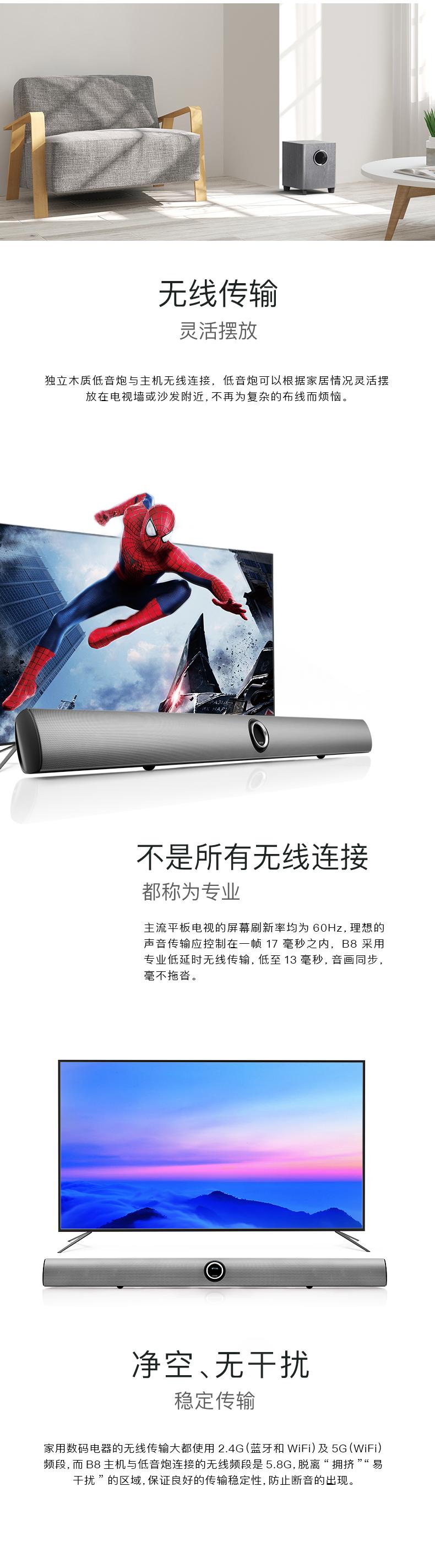 漫步者 Edifier B8 CineSound Soundbar Speaker System 音响系统 音箱 支持蓝牙